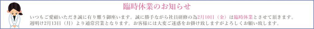 rinji29_02_10